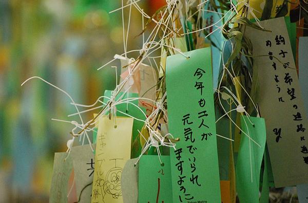 Biglietti per la festa Tanabata